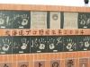 北海道日本ハムファイターズ誕生記念碑